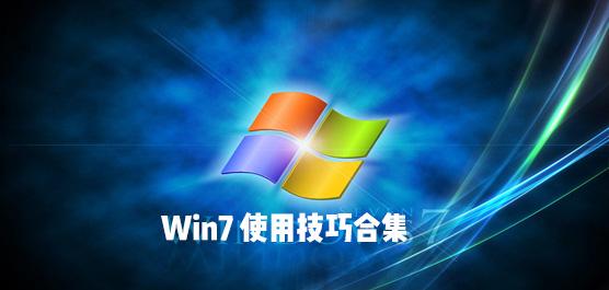 Win7系统使用技巧合集
