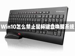 Win10怎么禁止鼠标键盘唤醒系统?