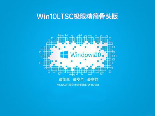 Ghost Win10 64位 LTSC骨头精简版 V2021.02