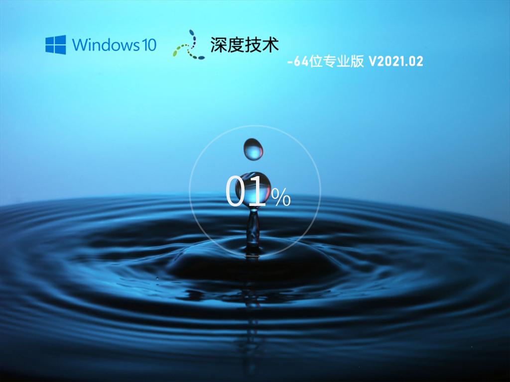 深度技术 GHOST Win10 64位专业版 V2021.02