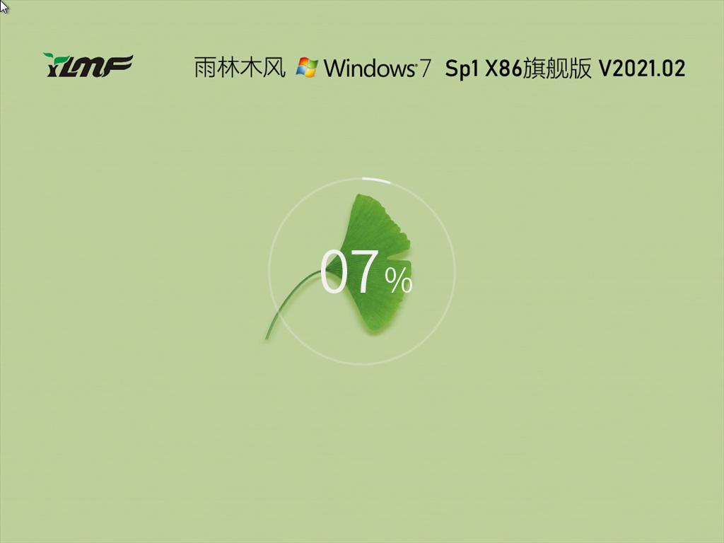 雨林木風 GHOST Win7 32位旗艦版 V2021.02