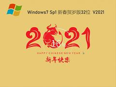 深度技术 GHOST WIN7 32位新春贺岁版 V2021.02