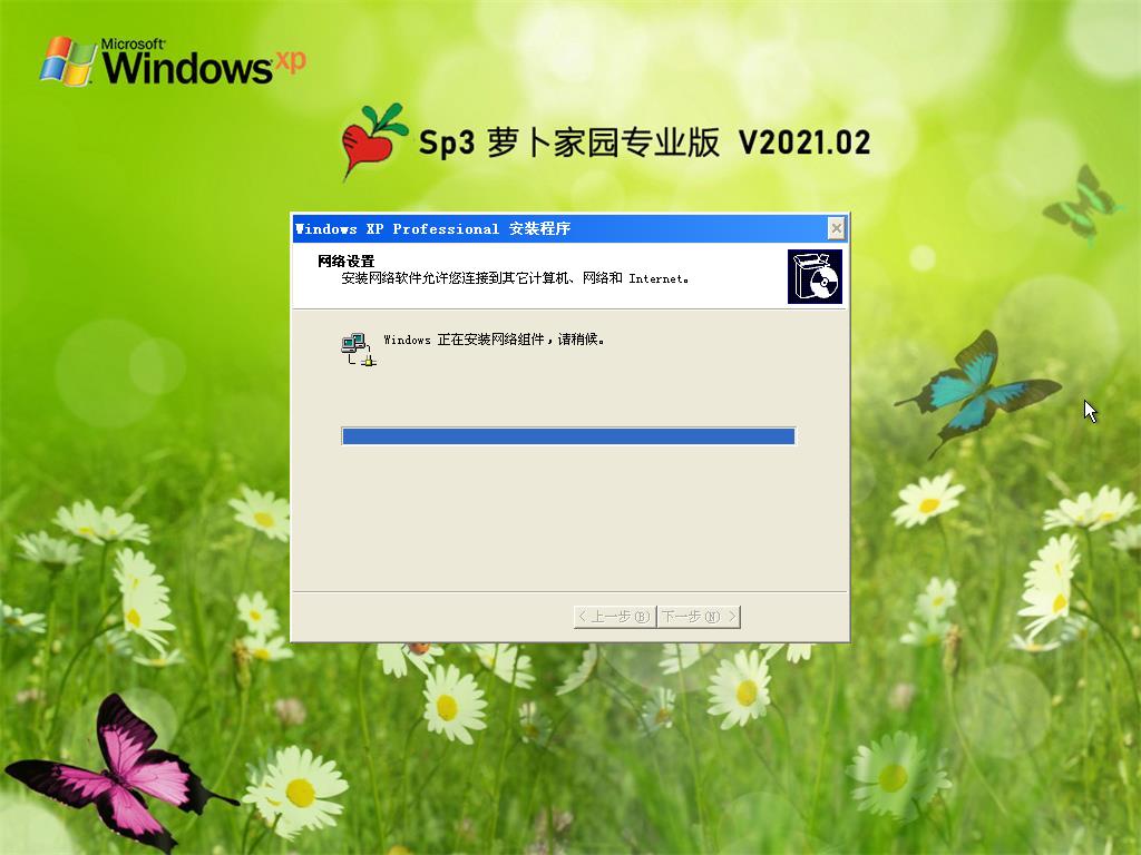 萝卜家园 GHOST XP SP3 稳定专业版 V2021.02