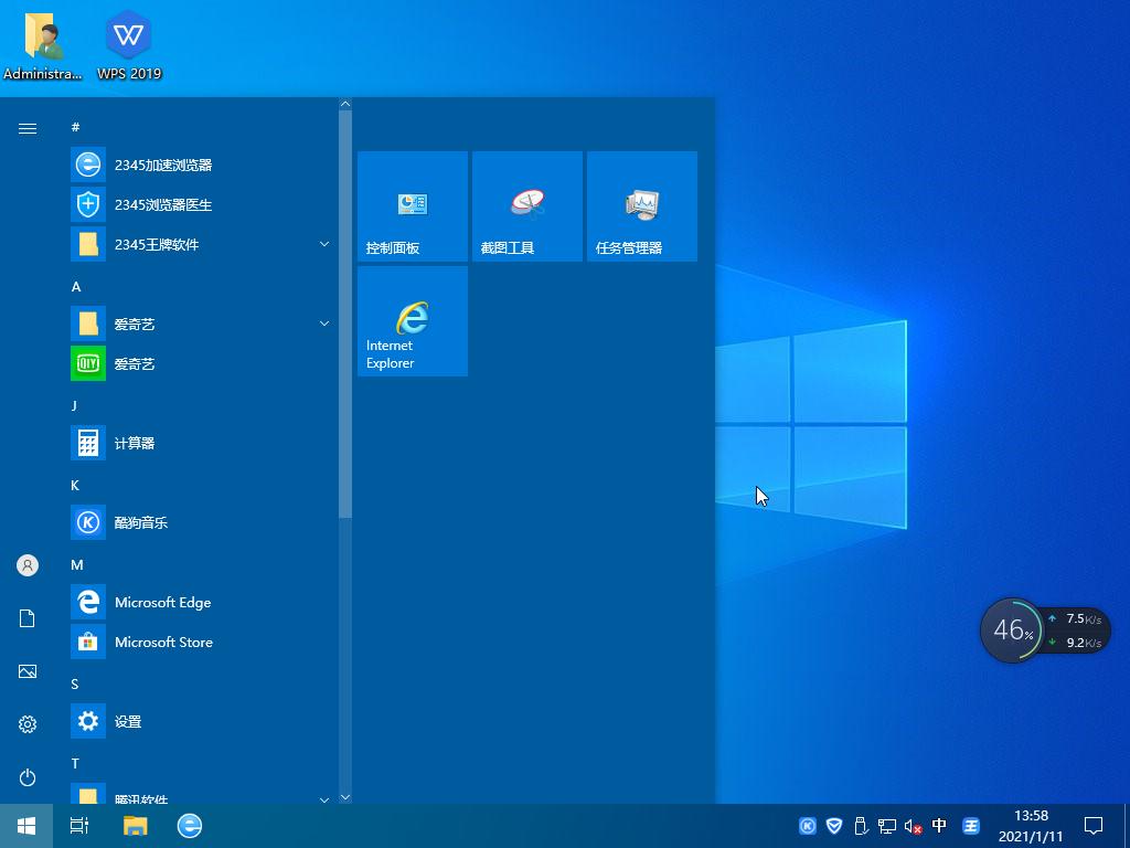 联想正版Win7原版系统64位官方版 V2021.02