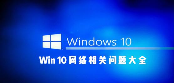 Win10網絡相關問題大全