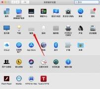 Mac系统如何设置长按delete键连续删除?