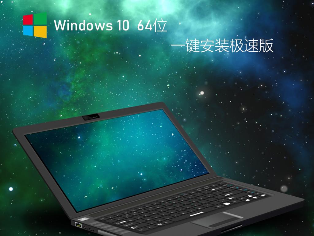 笔记本专用Win10 64位GHOST一键安装极速版 V2021.02