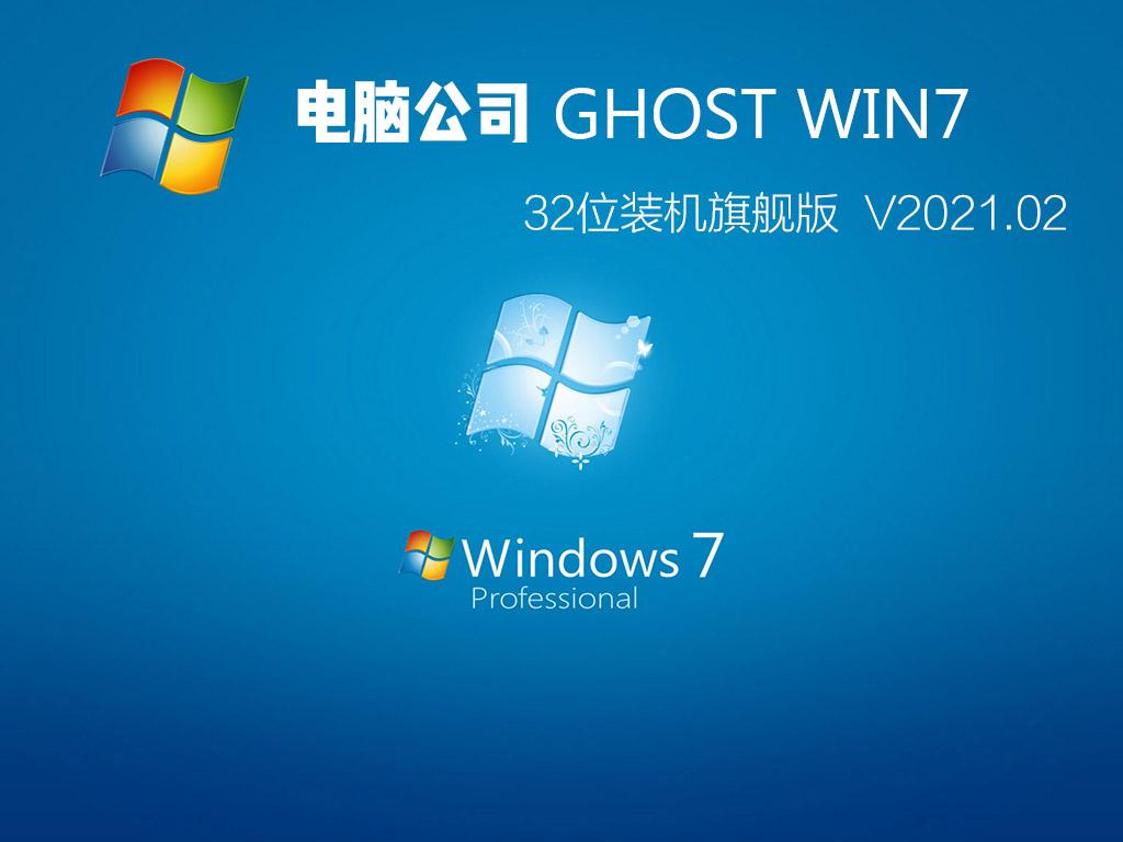 電腦公司 GHOST WIN7 32位裝機旗艦版 V2021.02