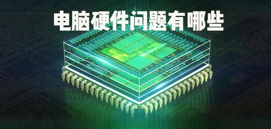電腦硬件問題有哪些?電腦常見硬件問題要怎么解決