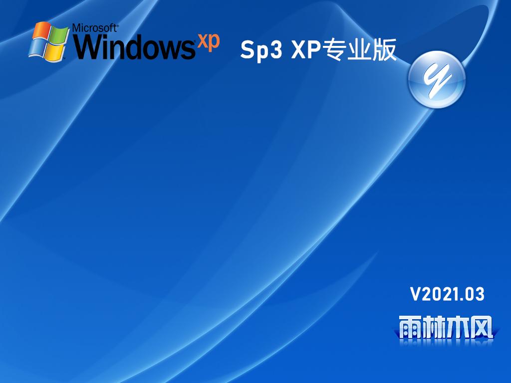 雨林木風 GHOST XP SP3 通用專業版 V2021.03