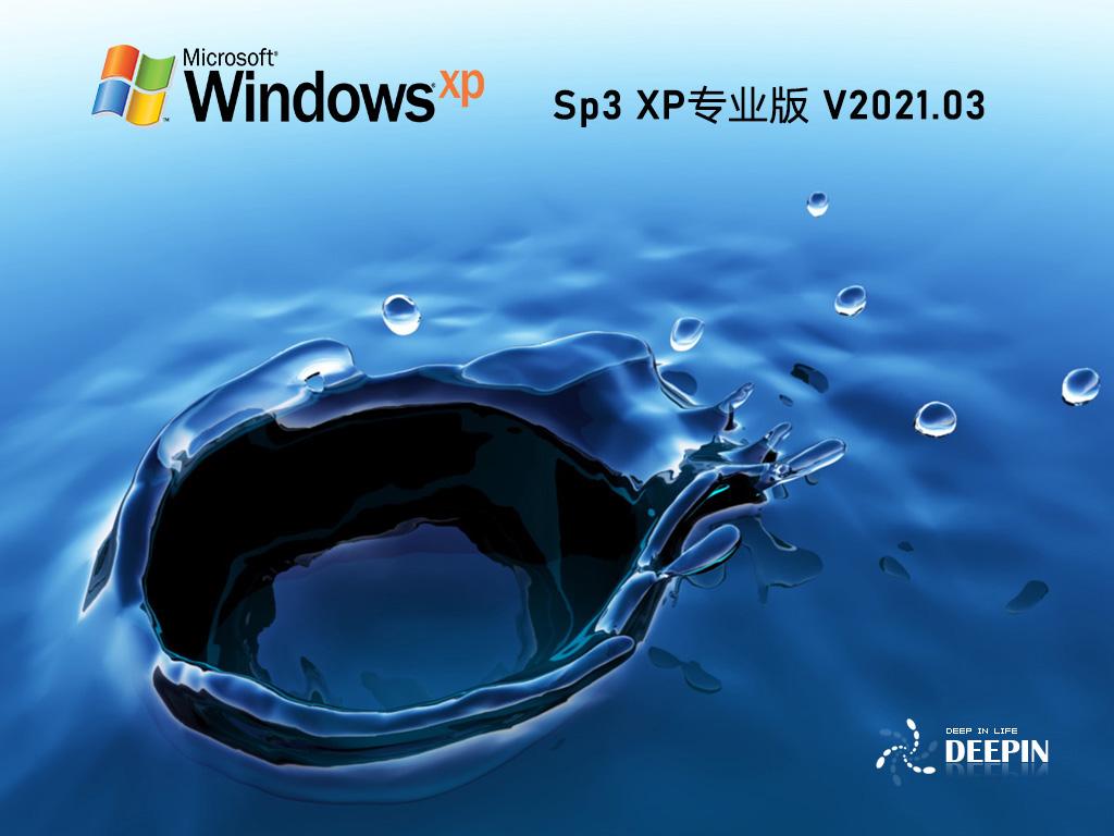 深度技術GHOST XP SP3 極速專業版 V2021.03
