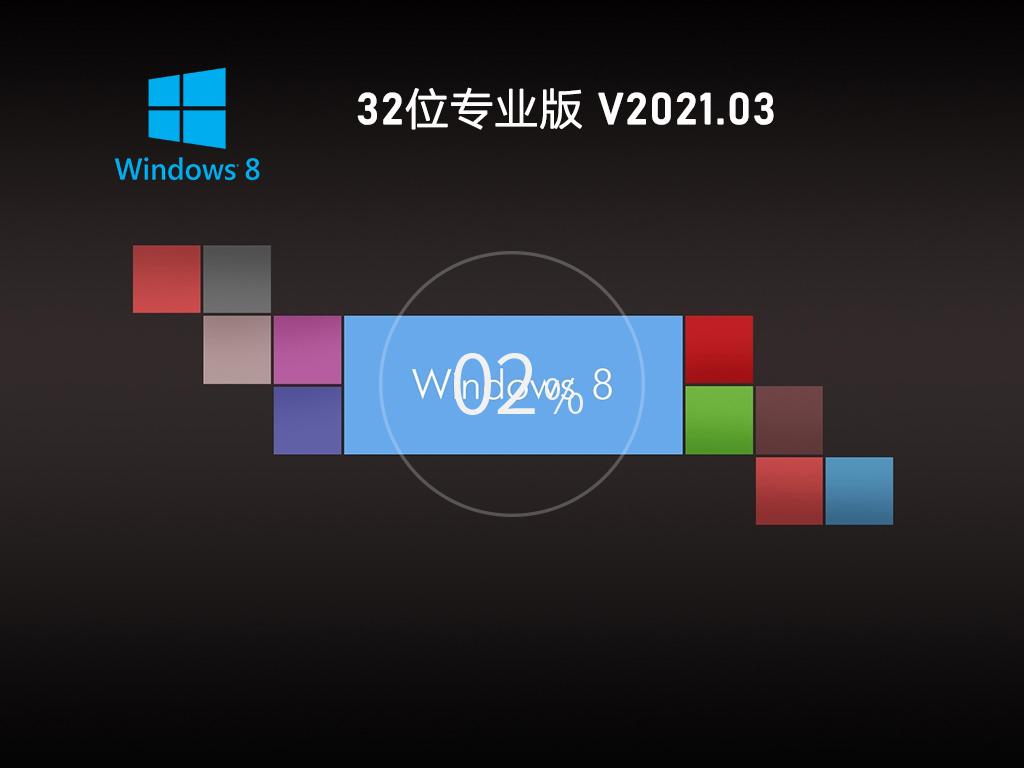 GHOST WIN8 32位稳定专业版 V2021.03