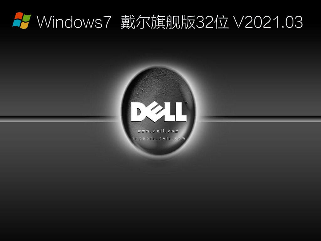 戴爾Win7旗艦版32位 V2021.03