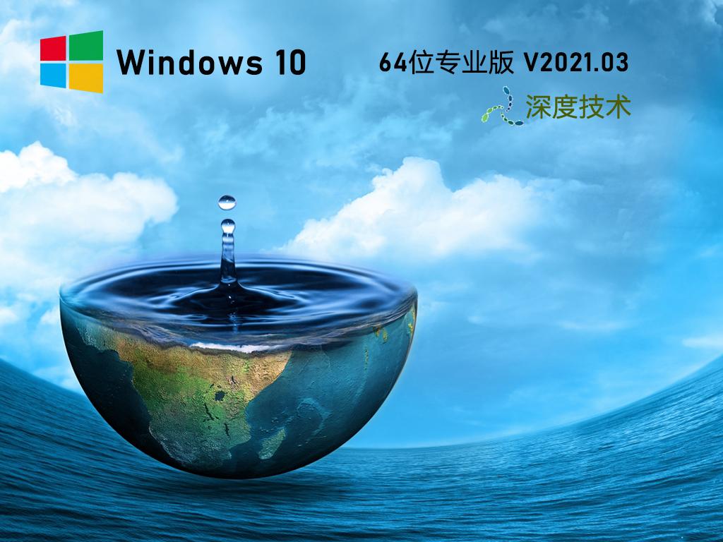 深度技术Win10 64位电脑城装机版 V2021.03