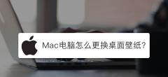 蘋果Mac電腦怎么設置壁紙桌面?Mac設置壁紙的方法