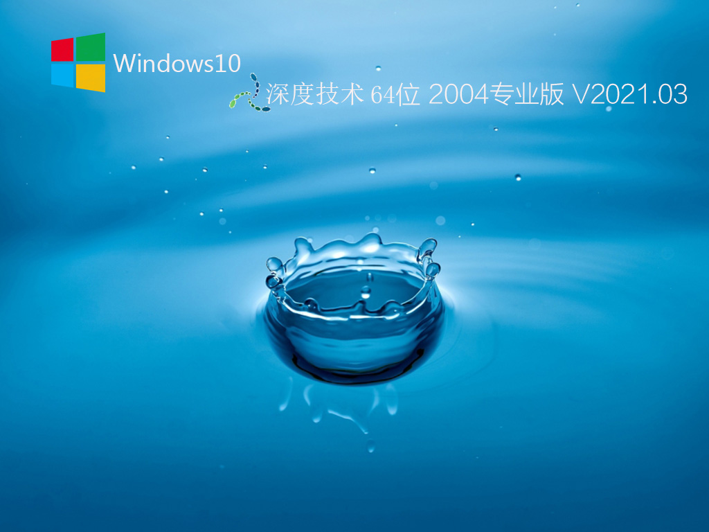 深度技術Win10 2004 64位專業版 V2021.03