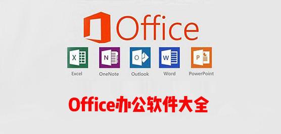 Office办公软件有哪些?Office办公软件大全