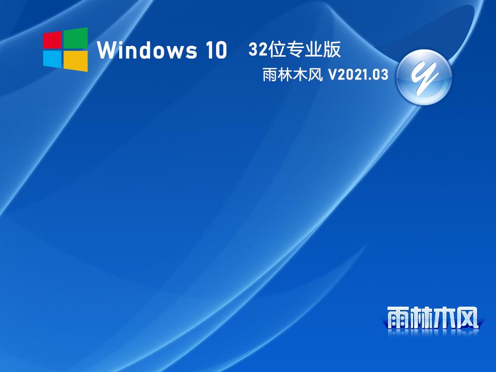 雨林木風 GHOST WIN10 32位 純凈專業版 V2021.03