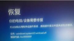 Win8系统开机蓝屏错误代码0xc000000f如何修复?