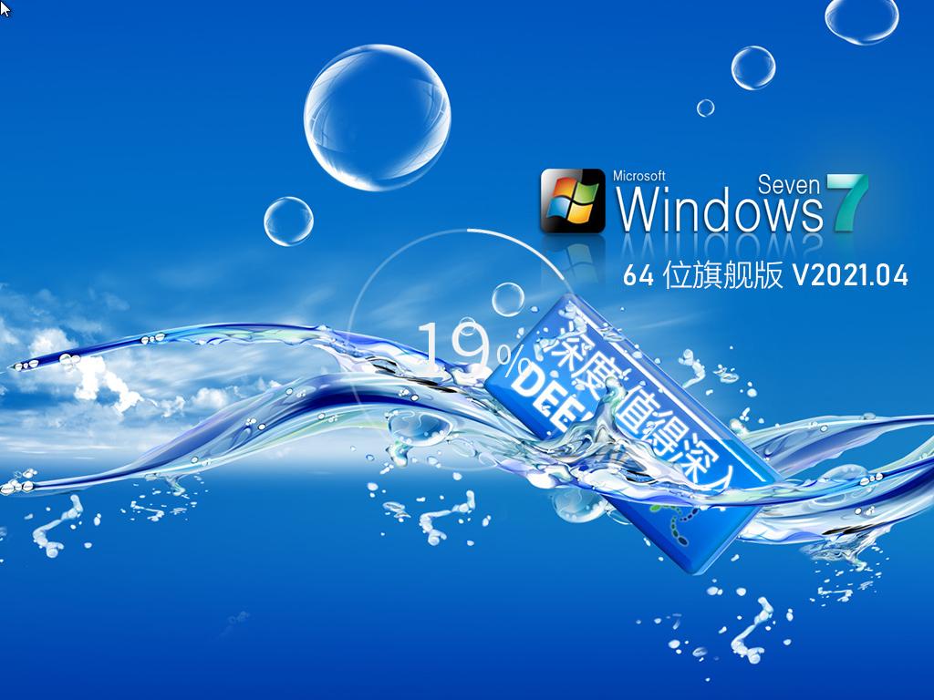 深度技术Win7 64位旗舰特别版 V2021.04