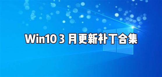 Win10 2021дЙ3тб╦Эпбяa╤║общd╣ьж╥ 3тбWin10╦ЭпбиЩ╪┴яa╤║╨о╪╞