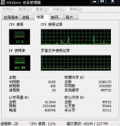 Winxp系统任务管理器打不开怎么办?