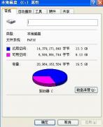 Winxp系统c盘转ntfs格式的方法
