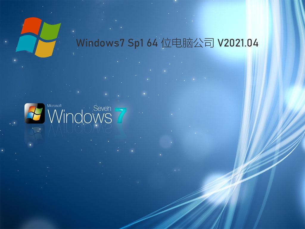 ���Թ�˾Win7 64λ�Ż�װ���� V2021.04