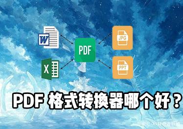 PDF文件格式转换器合集