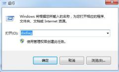 Win7旗舰版怎么关闭3d加速?