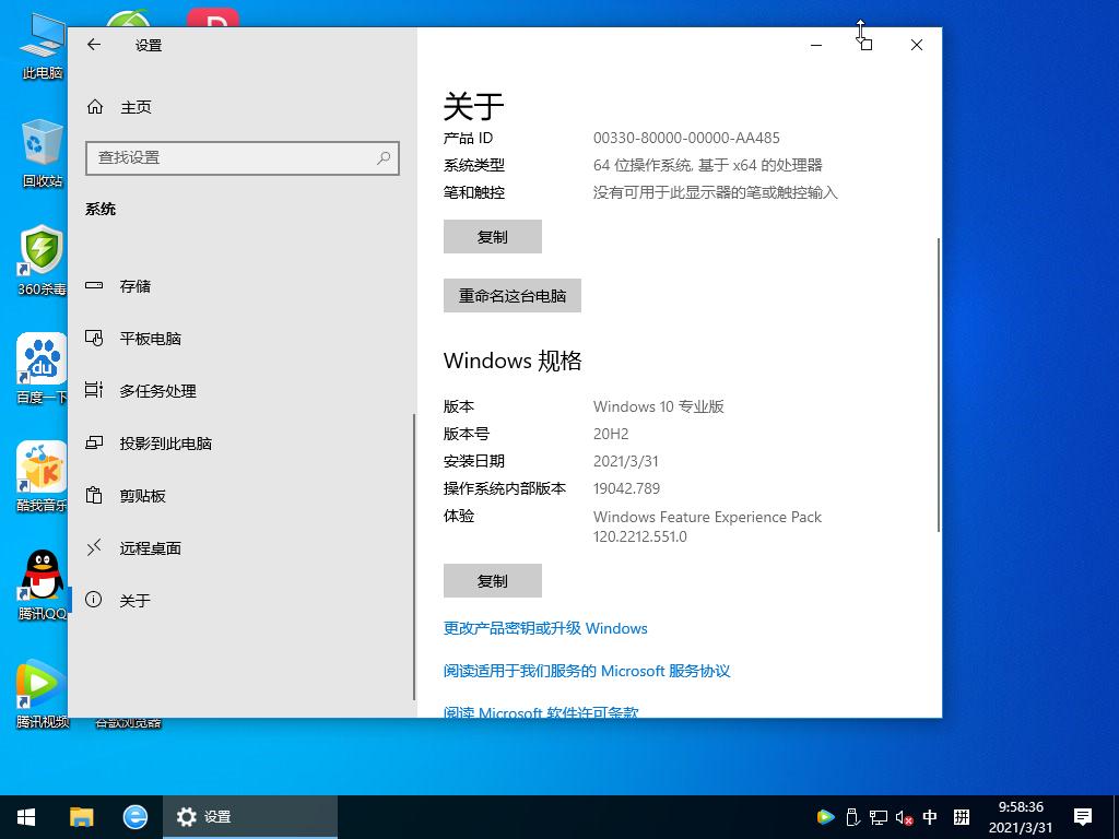 華碩筆記本Win10 64位專業版 V2021