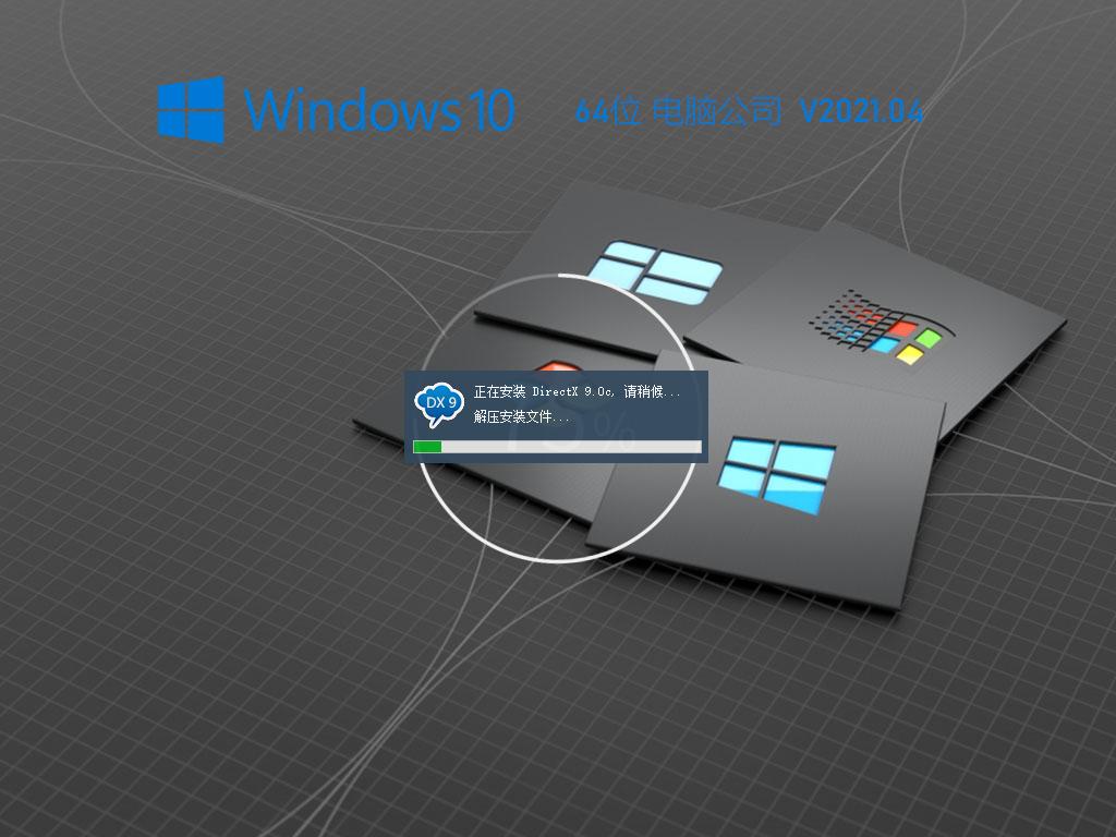 电脑公司Win10 64位极速稳定版 V2021.04