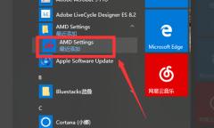 新版AMD怎么設置提高性能?AMD顯卡最新驅動設置