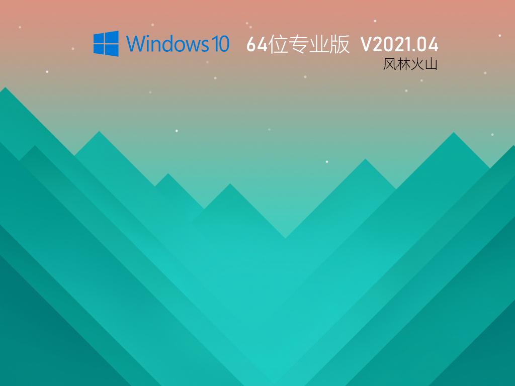 風林火山Win10 64位極速專業版 V2021.04