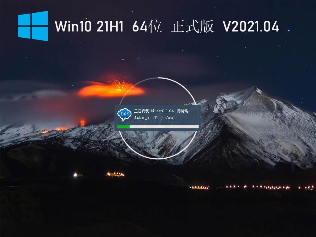Win10 21H1 64λÕýʽ°æ V2021.04