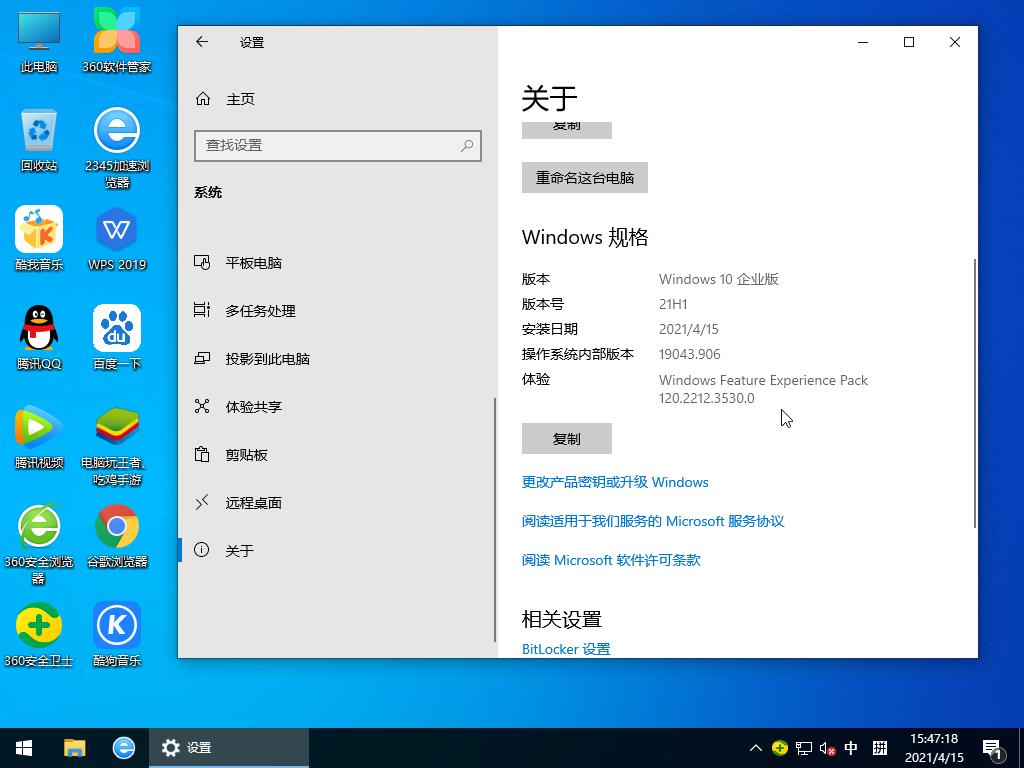 電腦瘋子Win10 64位VIP專業版 V2021.04