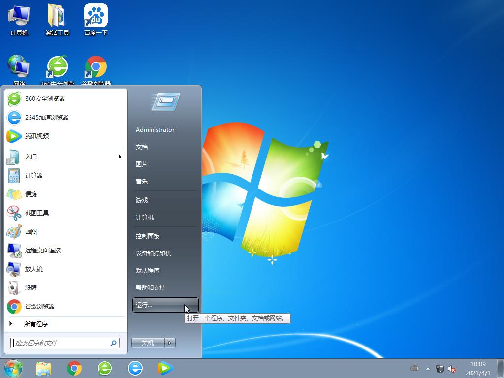 老机专用Ghost Win7 64位极速优化版V2021.04