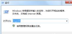 Win7系統如何隱藏軟件?