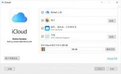苹果iCloud Win10版发现敏感信息泄露漏洞,需尽快升级!