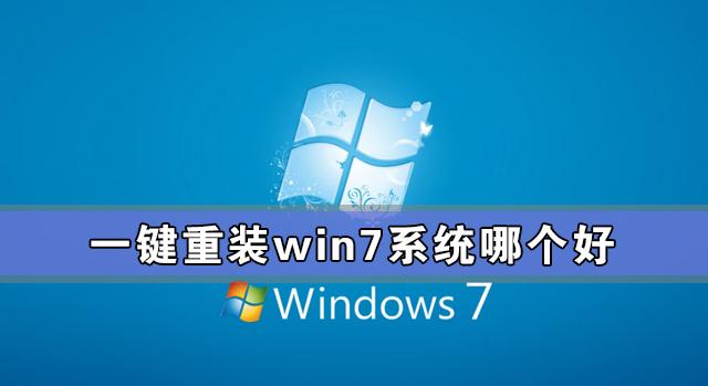 一鍵重裝win7系統哪個好 一鍵重裝win7系統哪個干凈