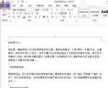 怎么设置Word文档自动保存?