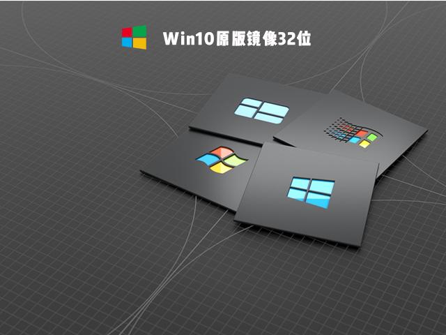Win10原版镜像32位下载