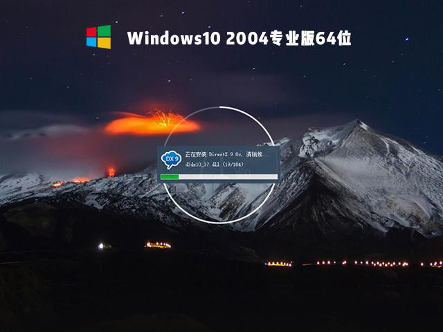 Windows10 2004专业版64位