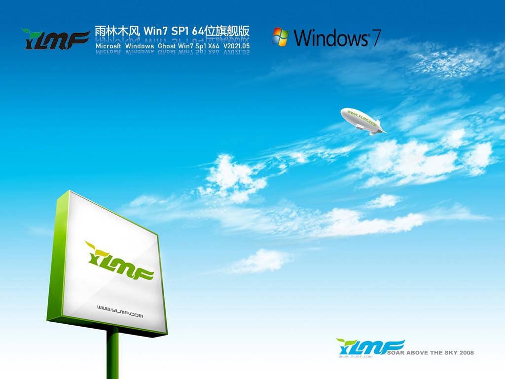 雨林木风Win7 SP1 64位旗舰版 V2021.05