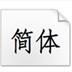 方正公文仿宋字体 V2.0.
