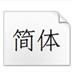 方正清仿宋字体 V1.0.0 官方版
