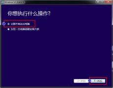 Win8系统怎么不重装系统直接升级到Win10系统?