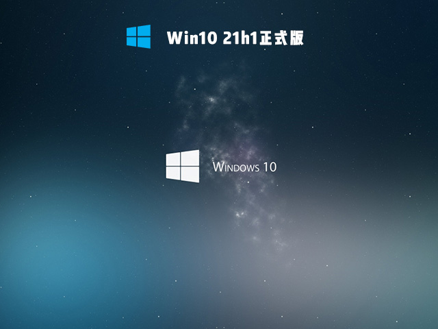 Win10 21h1 正式版 V2021