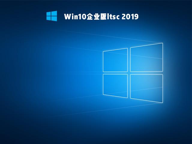 Win10企业版ltsc 2019
