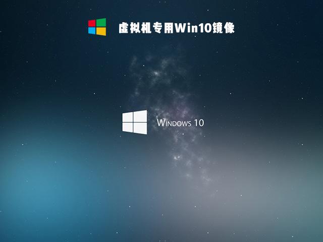 虚拟机专用Win10镜像 精简版 V2021